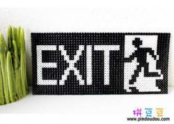 EXIT出口标识拼豆